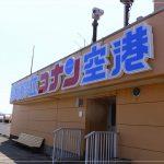 鳥取県の興信所&探偵事務所リスト