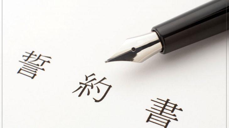 浮気&不倫誓約書を作成して再構築や将来の離婚を有利に進める方法