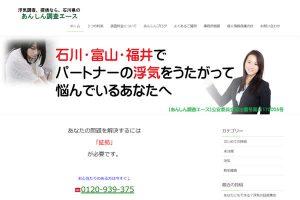 あんしん調査エース(金沢市)