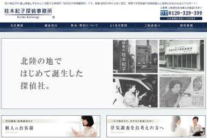 柏木紀子探偵事務所(金沢市)