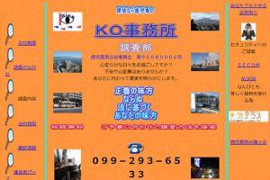 KO事務所(鹿児島市)