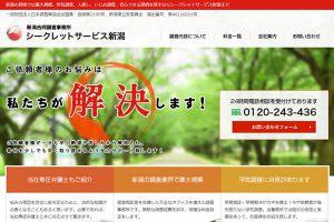 シークレットサービス(新潟市)