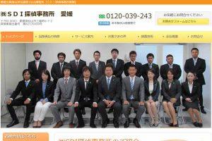 SDI探偵事務所(松山市)