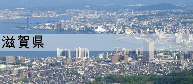 滋賀県の興信所&探偵事務所