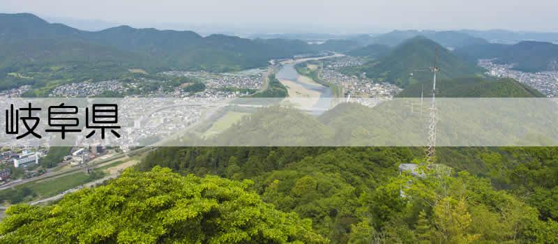 岐阜県の興信所&探偵事務所