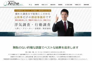 総合探偵事務所Arche(船橋市)