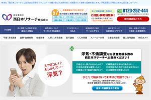 西日本リサーチ探偵社