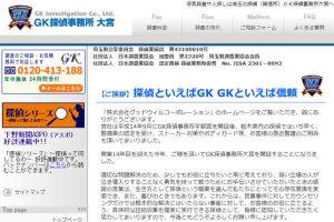 GK探偵事務所大宮(さいたま市)