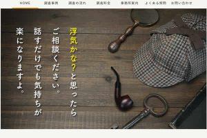 イッセー探偵事務所(さいたま市)