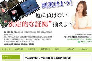 浜松ライズ探偵事務所(磐田市)
