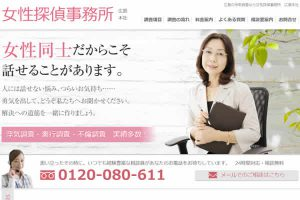 女性探偵事務所(広島市)