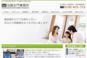 総合探偵社加藤志門事務所(仙台市)