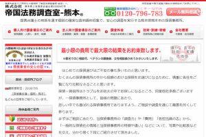 帝国法務調査室 熊本