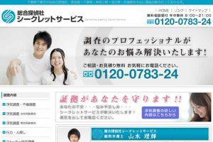 総合探偵社シークレットサービス(千葉市)