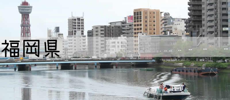 福岡県の興信所&探偵事務所