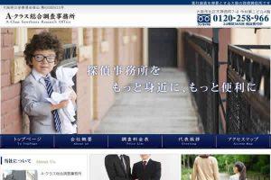 A-クラス総合調査事務所(大阪市)
