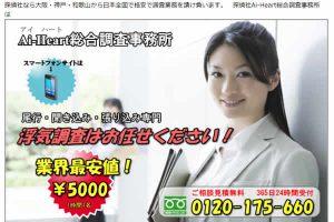 Ai-Heart総合調査事務所(大阪市)