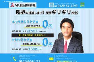 AK総合探偵社(名古屋市)