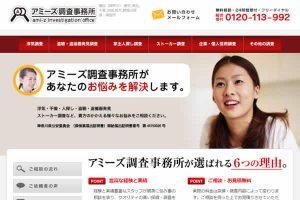 アミーズ調査事務所 横浜相談室(横浜市)
