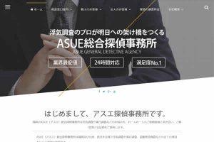 ASUE総合探偵事務所(福岡市)