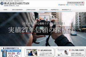 ダルタン調査事務所(横浜市)
