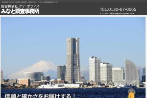 みなと調査事務所(横浜市)