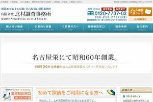 北村調査事務所(名古屋市)