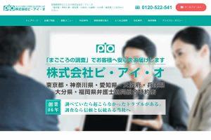 探偵興信所ピ・アイ・オ(横浜市)