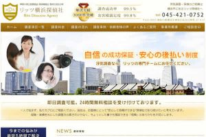 リッツ横浜探偵社(横浜市)