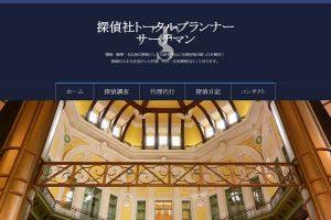 トータルプランナー サーチマン(飯塚市)