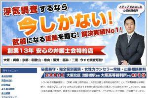 トライ総合調査事務所(大阪市)