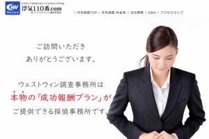 ウェストウィン調査事務所(大阪市)