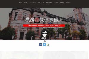 横濱港探偵事務所(横浜市)