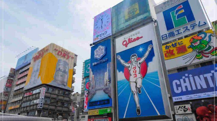 大阪府の興信所&探偵事務所リスト
