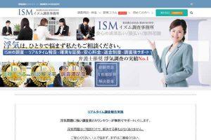 ISM調査事務所(新宿区)