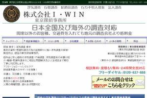 I・WIN東京探偵事務所(中央区)