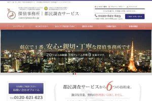 都民調査サービス(千代田区)