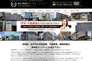 総合探偵社ケーワン(茨城県水戸市)