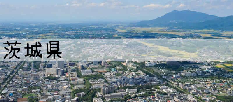 茨城県の興信所・探偵事務所をご紹介します